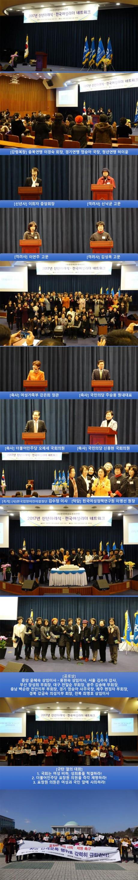 성평등 의회를 위한 정치관계법 개선 토론회 참석
