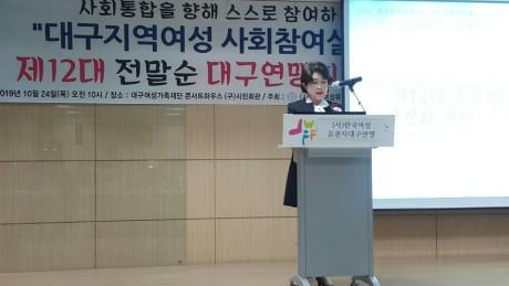 전말순 제12대 대구연맹회장 이‧취임식 및 대구지역여성 사회참여실현 강연회